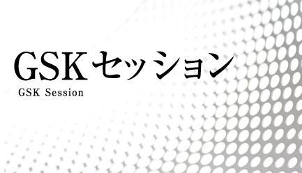 GSKセッション