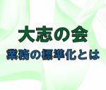 3月22日 大志の会 「業務の標準化とは」